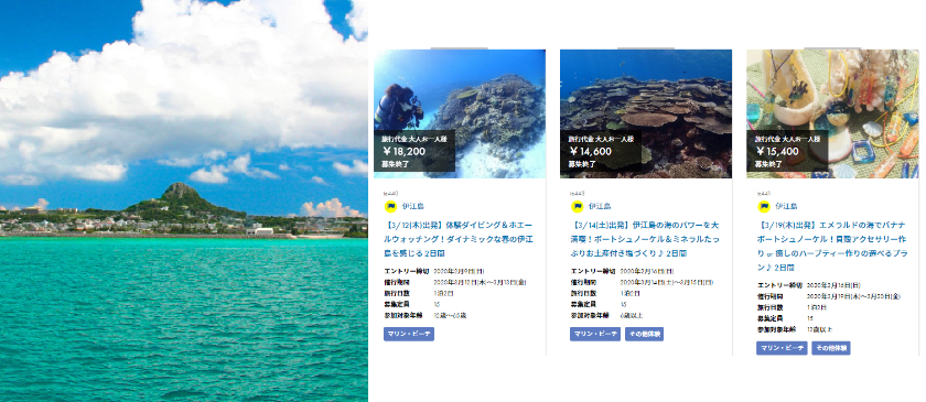 伊江島観光協会出向案件