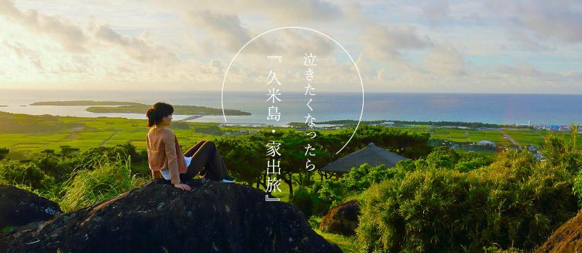 久米島集客促進プロモーション