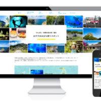沖縄北部広域連携WEBサイト制作