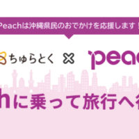 Peach沖縄県民向けプロモーション